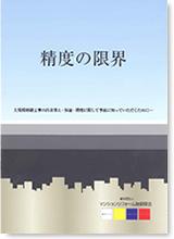 20101108hyoushi02