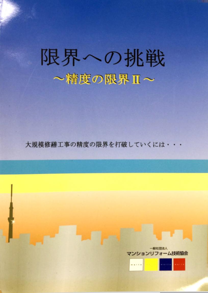 seido-genkai-II