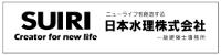 nihonsuiri_logo