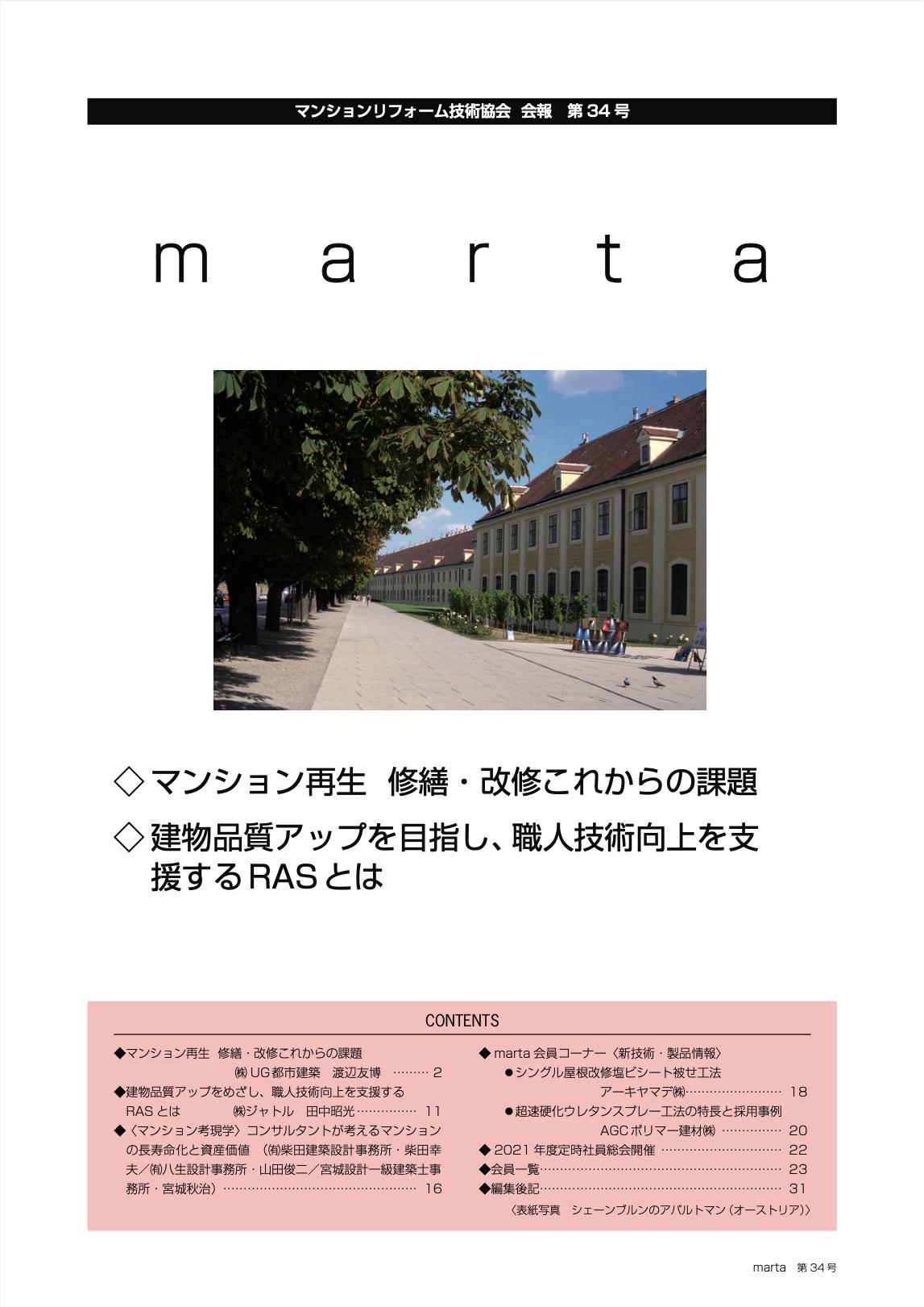 マルタ会報 34号